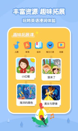 叽里呱啦app破解版截图4