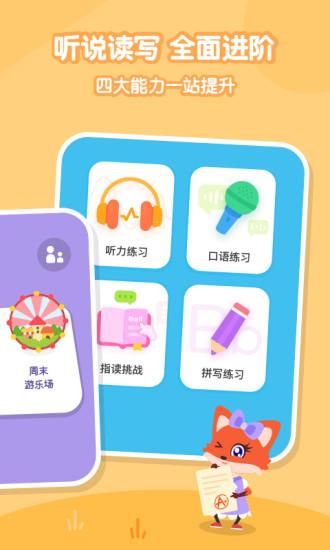 叽里呱啦app破解版截图2