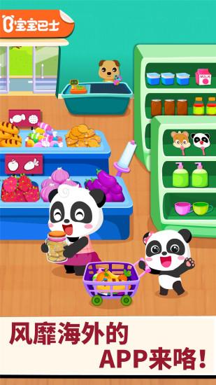 宝宝超市游戏免费版下载