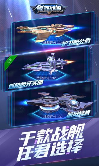 银河战舰下载