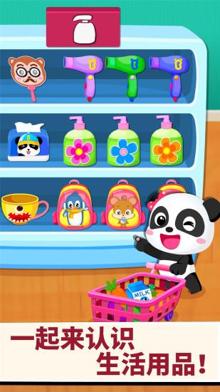 宝宝超市游戏免费版