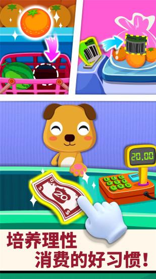 宝宝超市游戏
