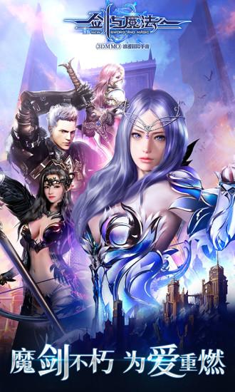 新剑与魔法游戏无限钻石下载