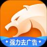 猎豹浏览器免费极速版